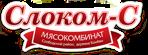 Мясокомбинат «Слоком-С»